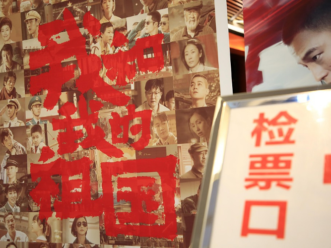 """High-grossing film """"My People, My Country"""" gets 1-month extended run in China"""