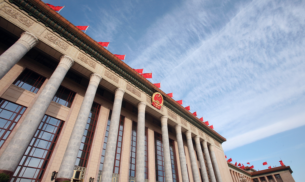 4th plenum of 19th CPC Central Committee set