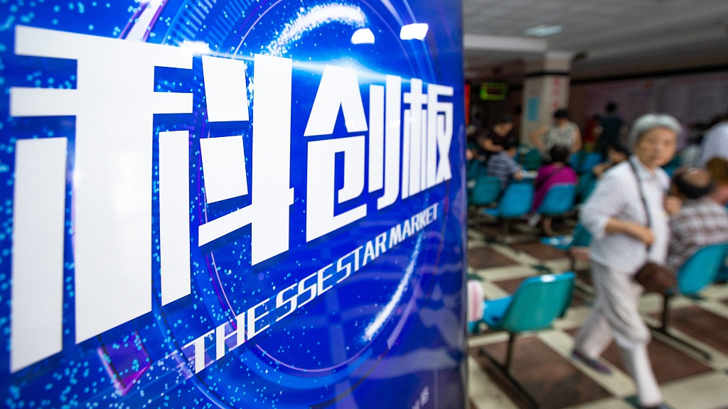 China to encourage overseas participation in STAR market