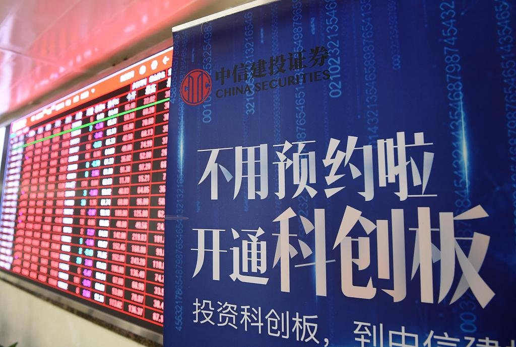 China greenlights four IPOs on sci-tech innovation board