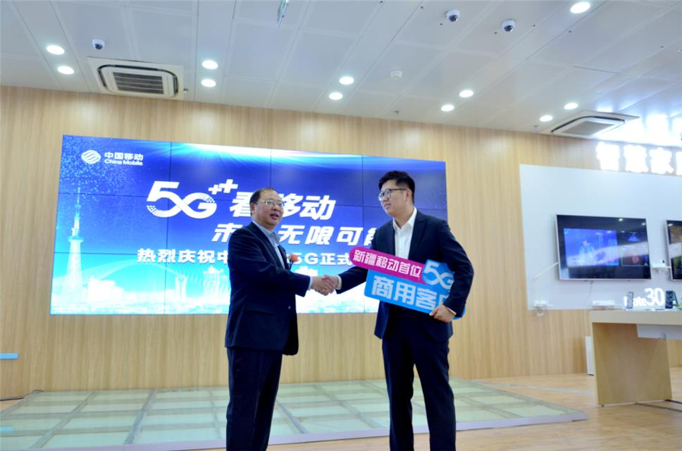 5G commercial services launched in Xinjiang