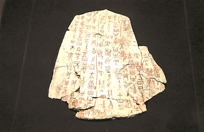 Xi sends congratulations on 120th anniversary of oracle bone inscription discovery, research