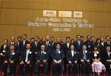 中日第三方(泰国)市场合作研讨会2.jpeg