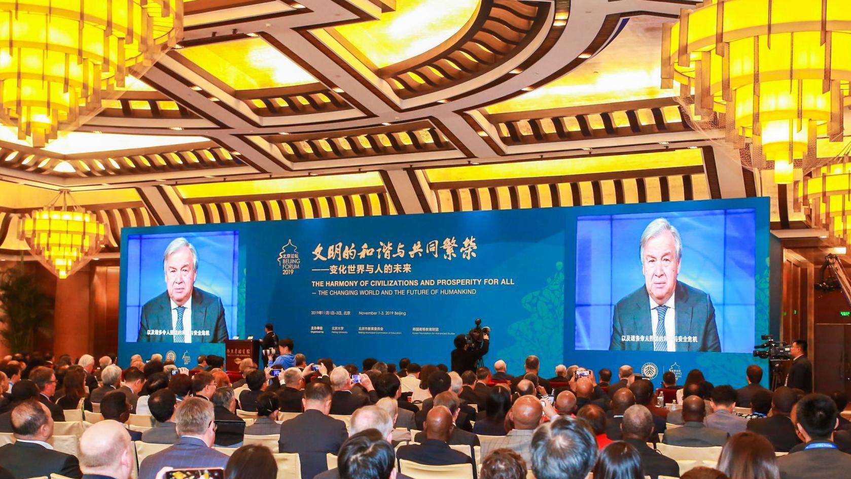 Beijing Forum 2019 kicks off at Beijing's Diaoyutai State Guest House