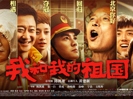 'My People, My Country' leads October China box office