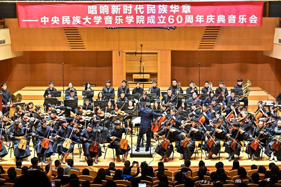 Concert celebrates 60th birthday of Minzu University music school