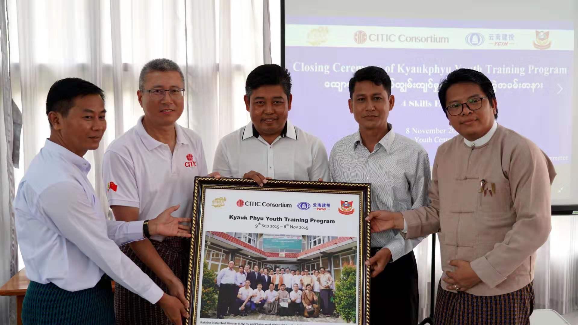 More Kyauk Phyu youth benefited from CITIC Consortium Program