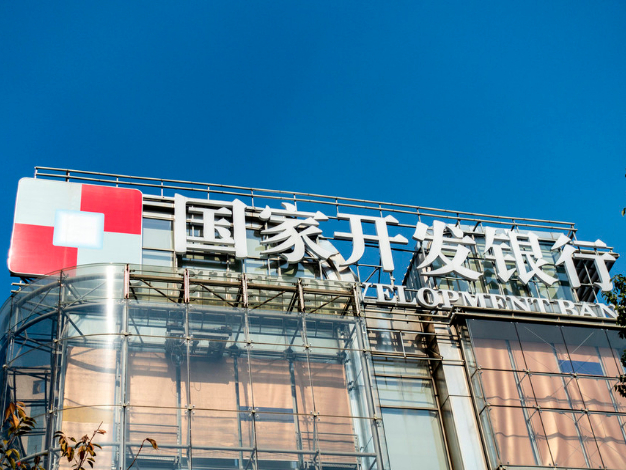 China Development Bank issues green finance bond