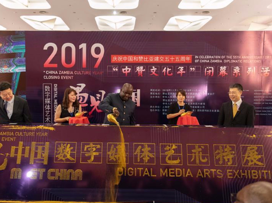 Digital exhibition held in Zambia to showcase Chinese culture