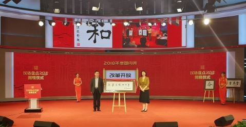 China to select 2019 Chinese Character and Word of the Year