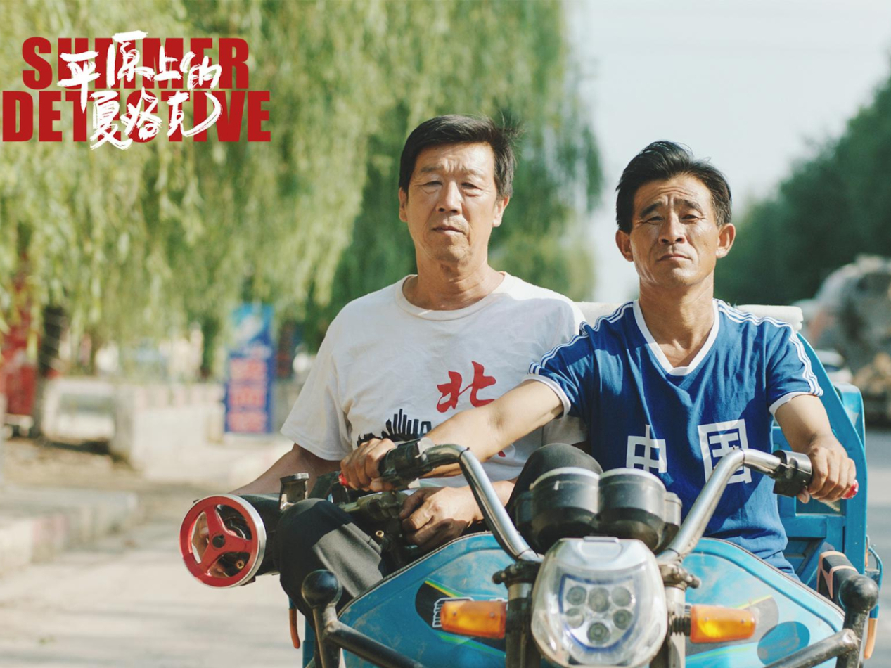 Award-winning Chinese comedy 'Summer Detective' to hit theaters