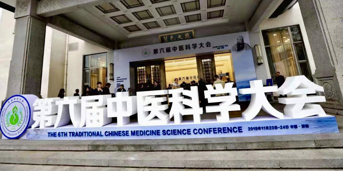 TCM conference draws 1,000 professionals to Shandong province