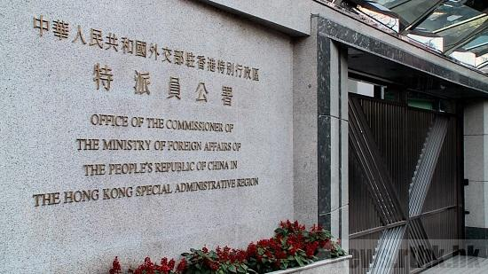 Commissioner's office of Chinese foreign ministry in HKSAR firmly opposes US signing Hong Kong-related act into law