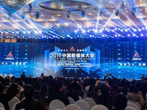 2019 China New Media Conference held in Changsha, China's Hunan