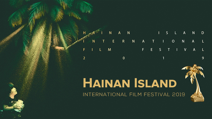 World-class stars gather at the 2nd Hainan Island Intl. Film Festival