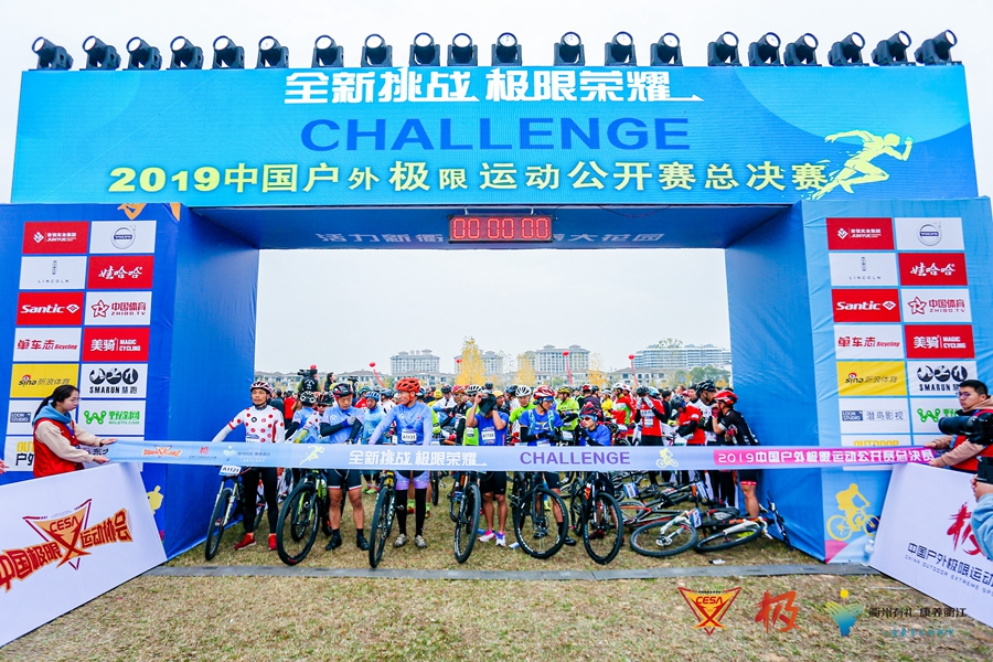 Quzhou holds outdoor sports finals