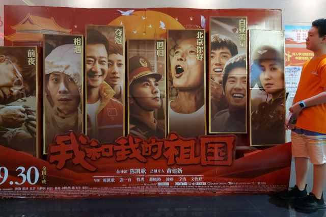 China's box office takings in 2019 surpass $8.5 bln