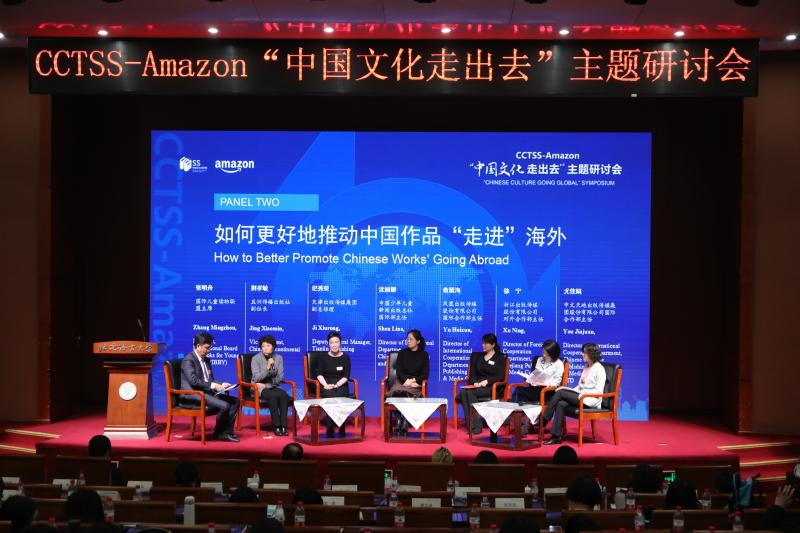 Symposium on promoting Chinese publications going global held in Beijing