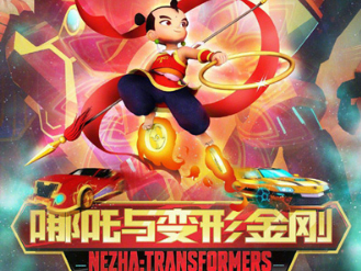'Transformers' to join Chinese mythological icon 'Nezha' in new animation series