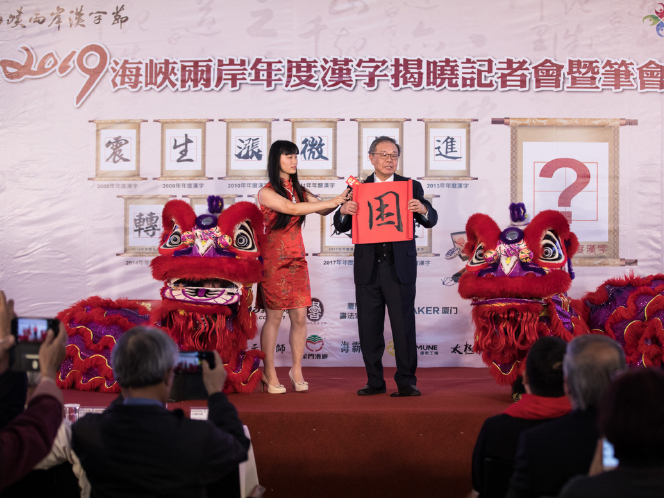 'Trapped' voted word of 2019 across Taiwan Strait