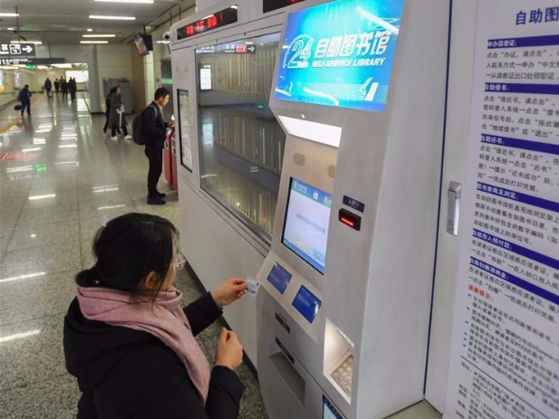 Changsha sets up 24-hour self-service libraries to promote public reading
