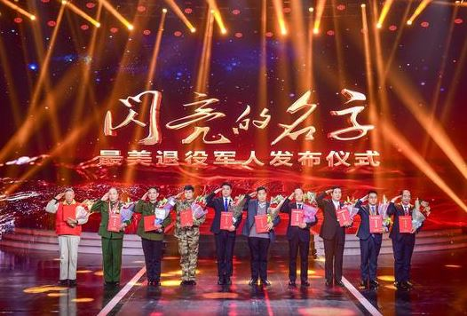 China honors 'most beautiful veterans' of 2019