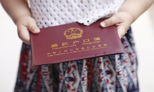 China relaxes hukou restrictions to invigorate development