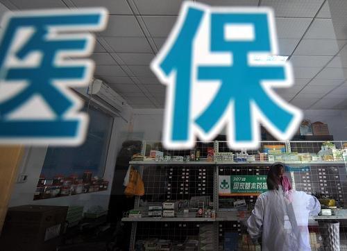 China enforces new national medical insurance catalog