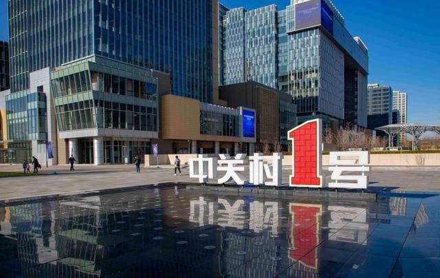 China's sci-tech hub Zhongguancun records 13.8-pct revenue increase