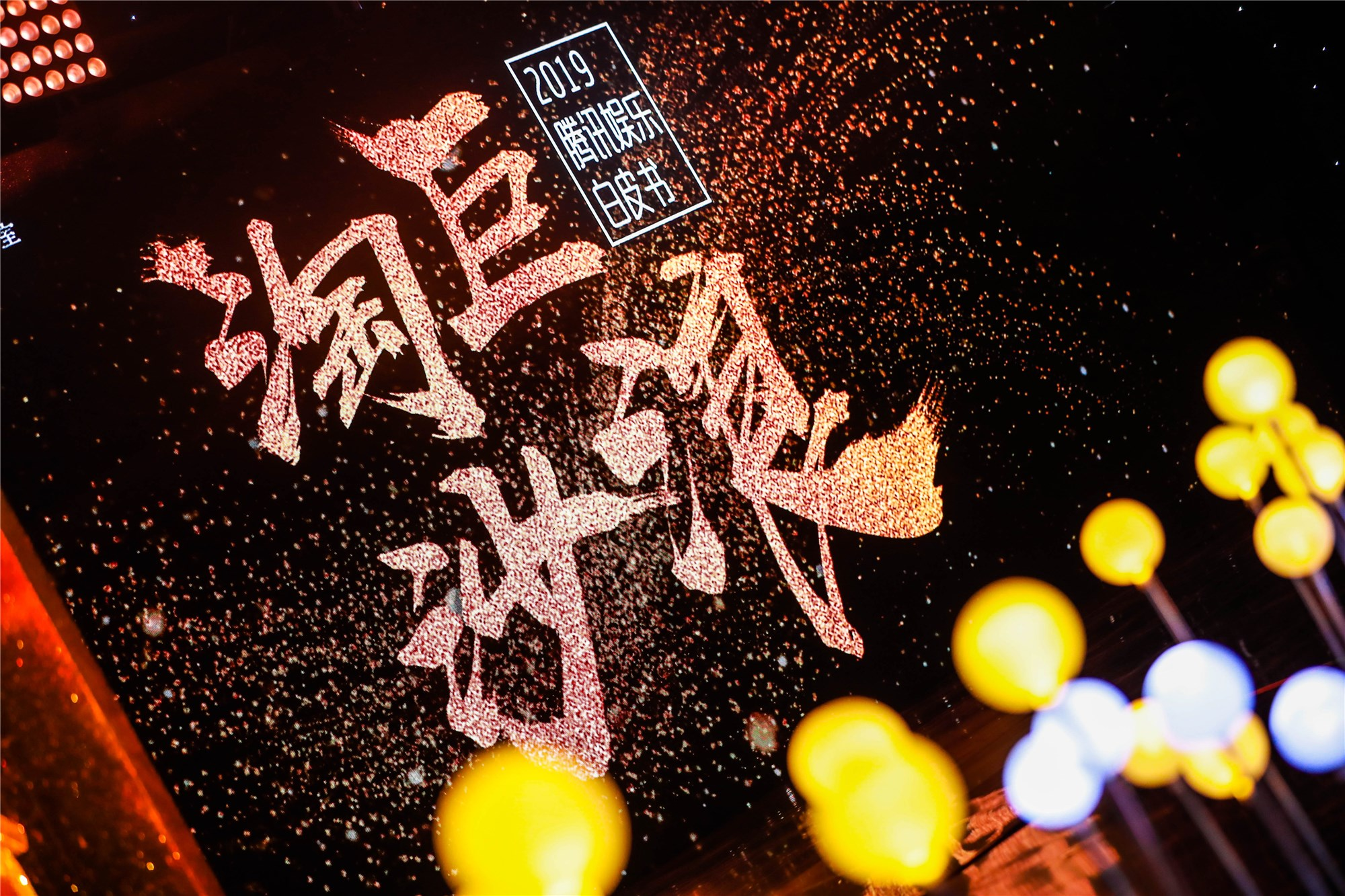 Upgrade of public aesthetics creates better productions from China's showbiz industry: report