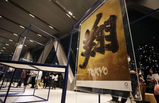 tokyo olympics poster (xinhua).jpg