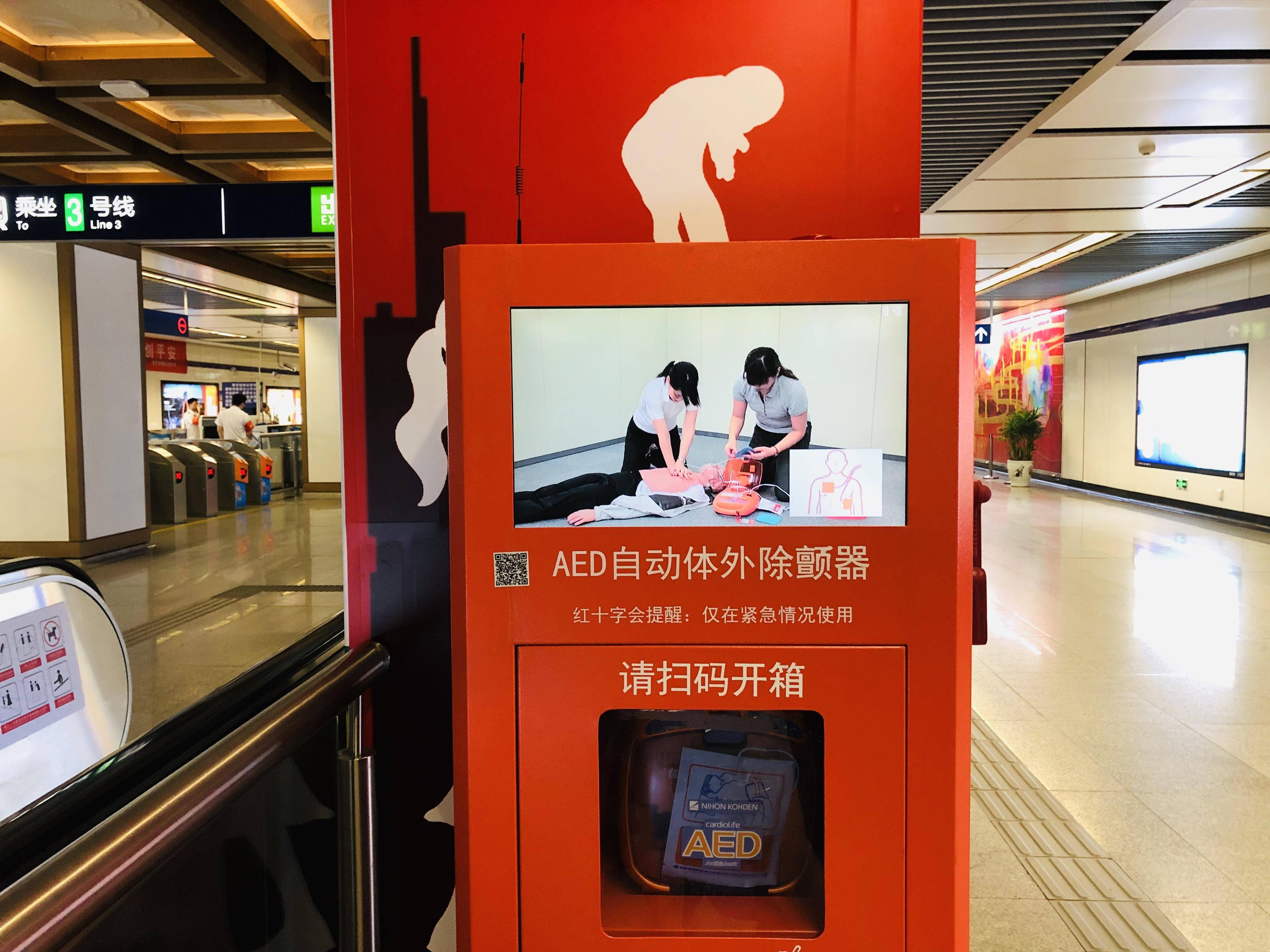 E China's Nanjing City to place 1,000 AEDs in public spaces