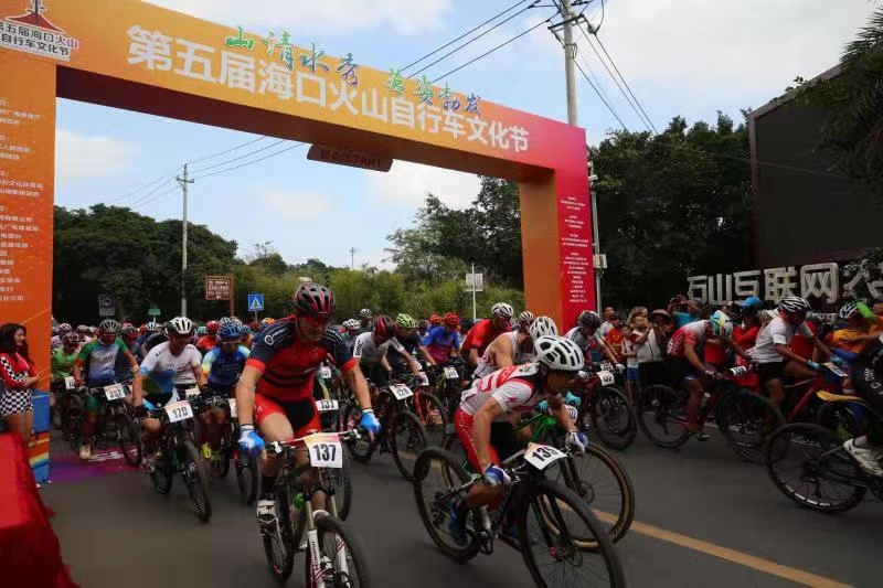 Cycling cultural festival opens at Haikou volcano park