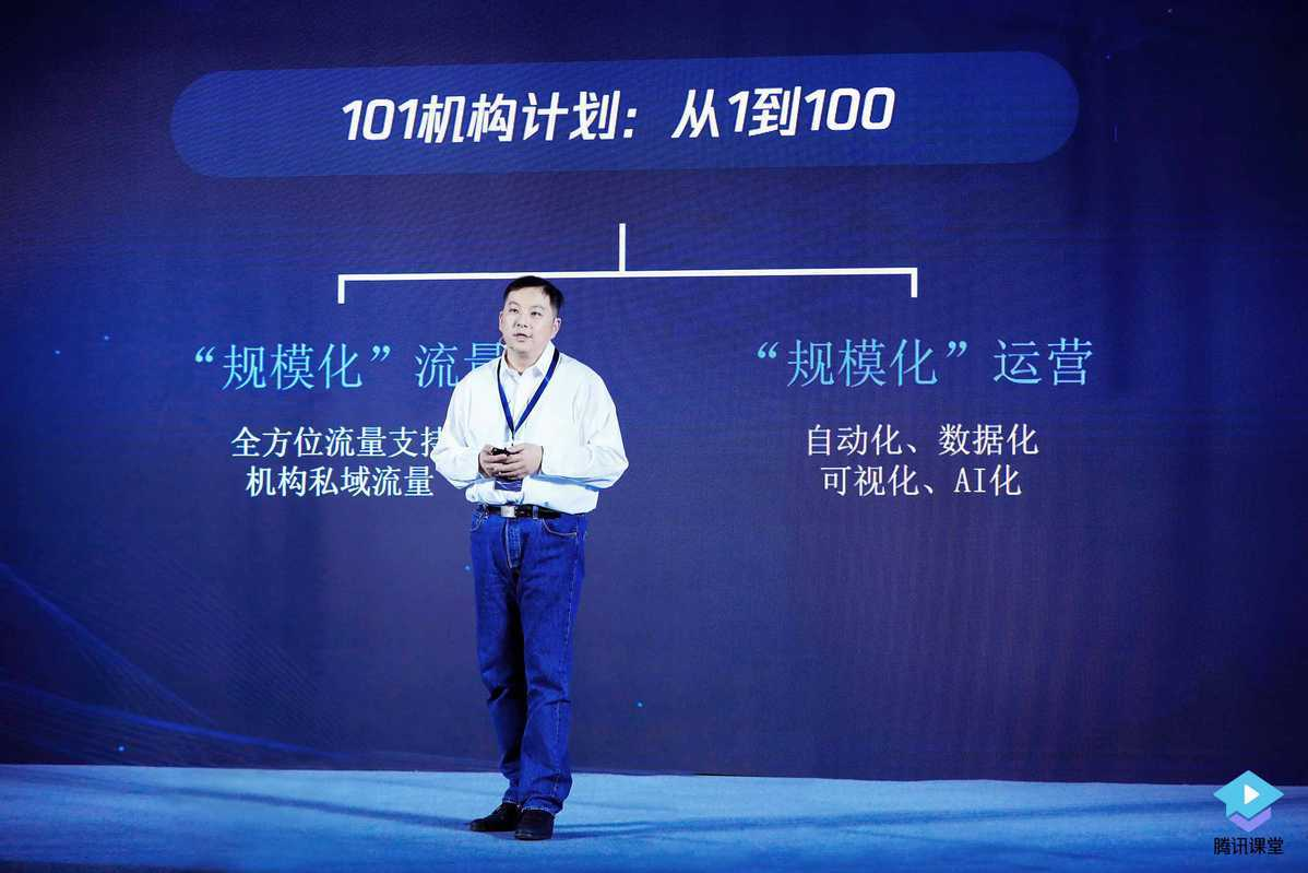 Tencent Class bets big on online vocational education industry