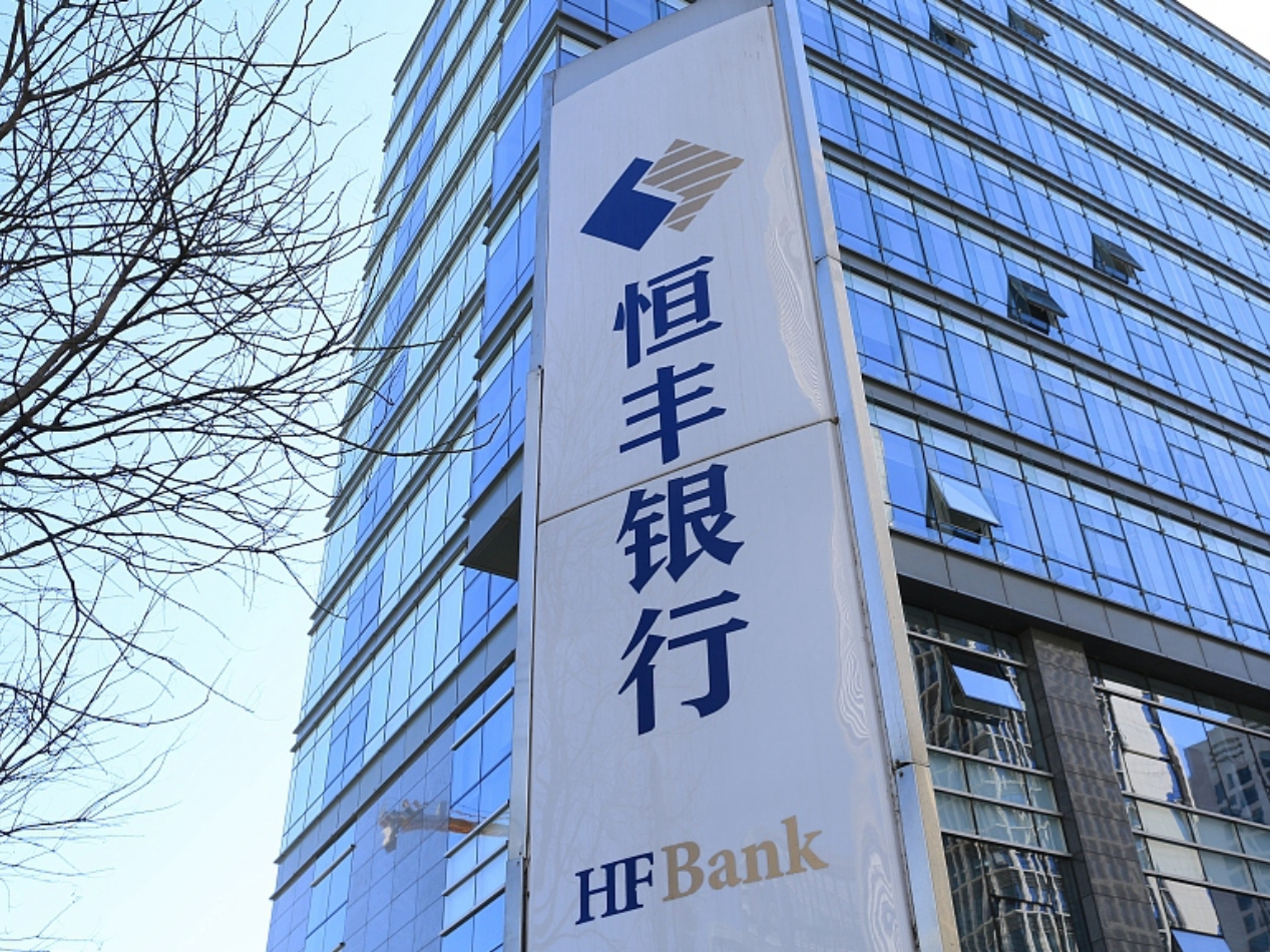 China's Hengfeng Bank completes restructuring