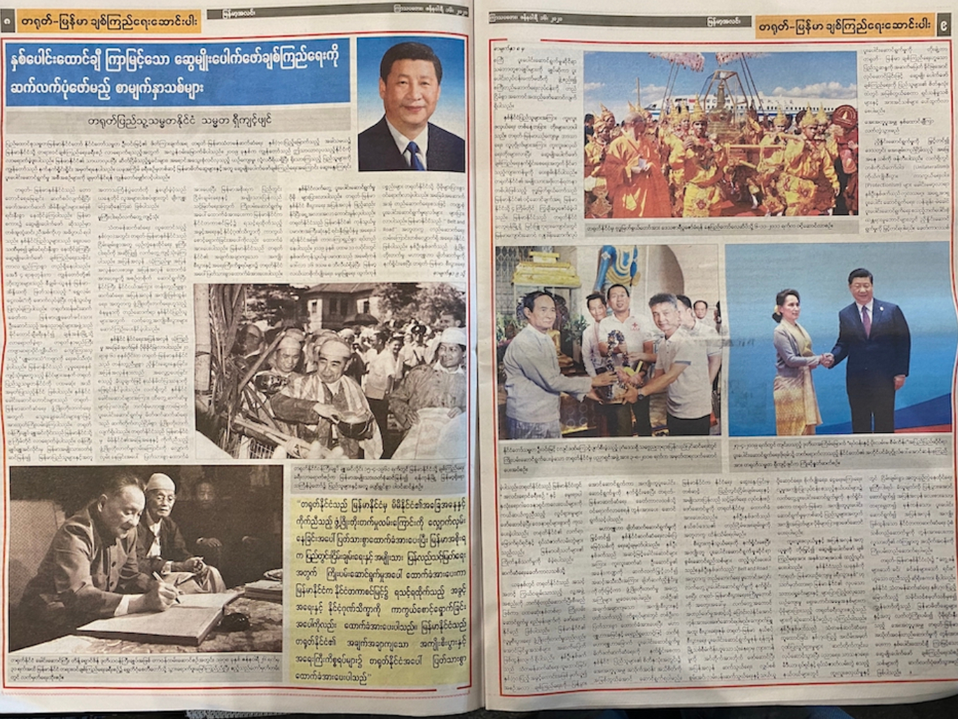 Full text of Xi's signed article on Myanmar newspapers