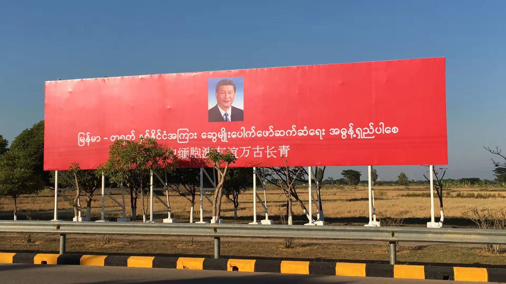 Glimpse of Myanmar