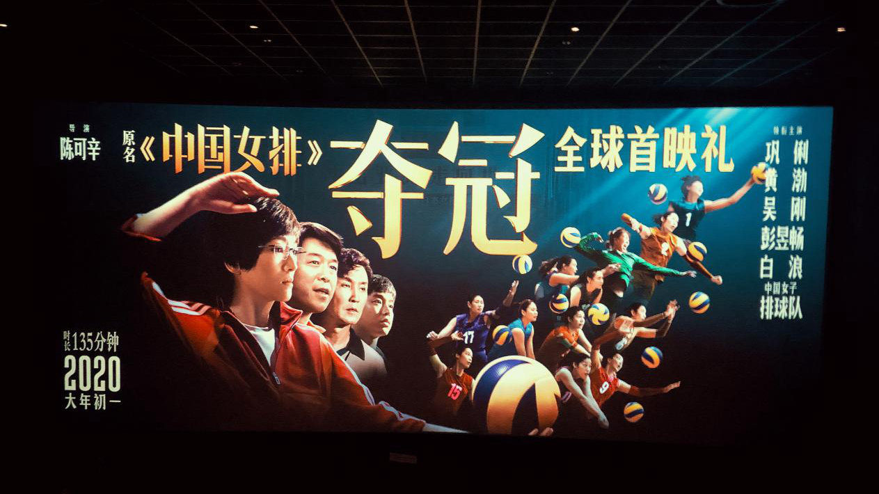 'Leap' to show the spirit of China's female volleyball team