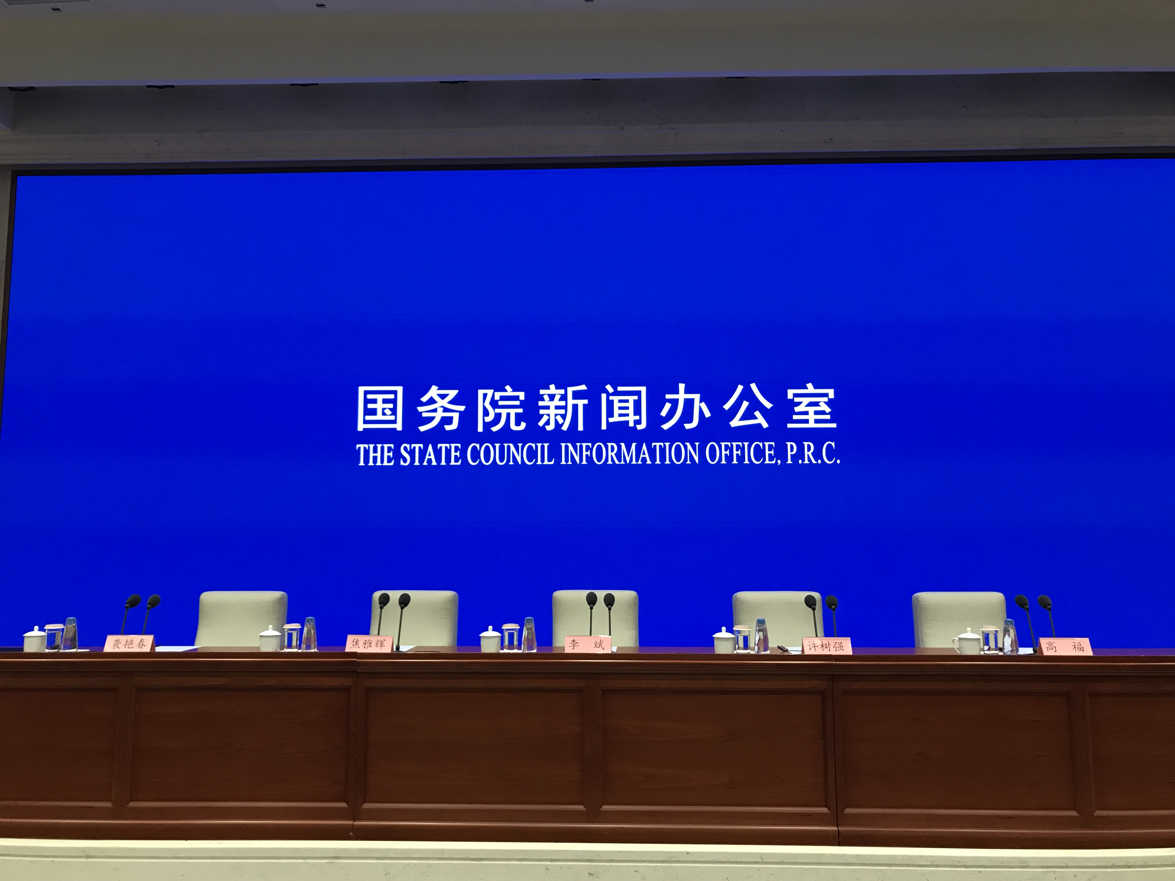 China's SCIO to hold press conference on Wednesday morning