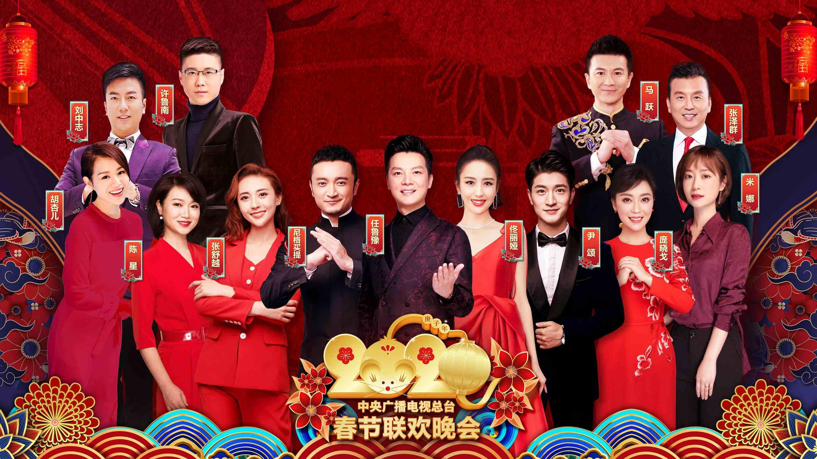2020 Spring Festival Gala unveils programs