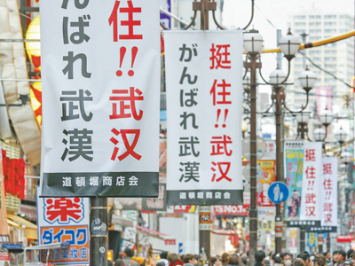 Slogans of 'Hold on, Wuhan' decorate Japanese streets