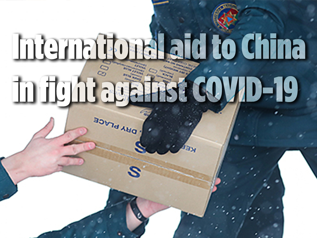 Infographics: International aid to China in fight against COVID-19