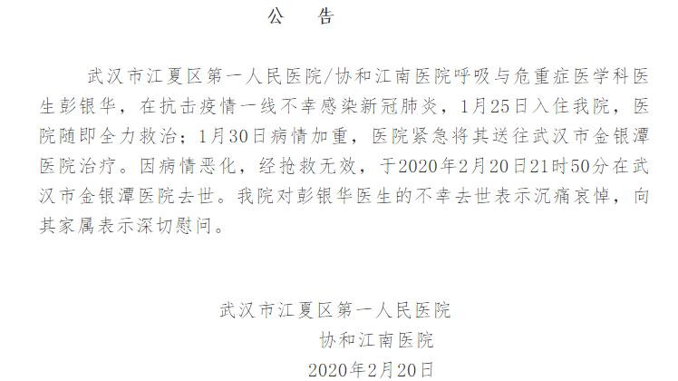 Wuhan Jiangxia No. 1 People's Hospital doctor dies of coronavirus