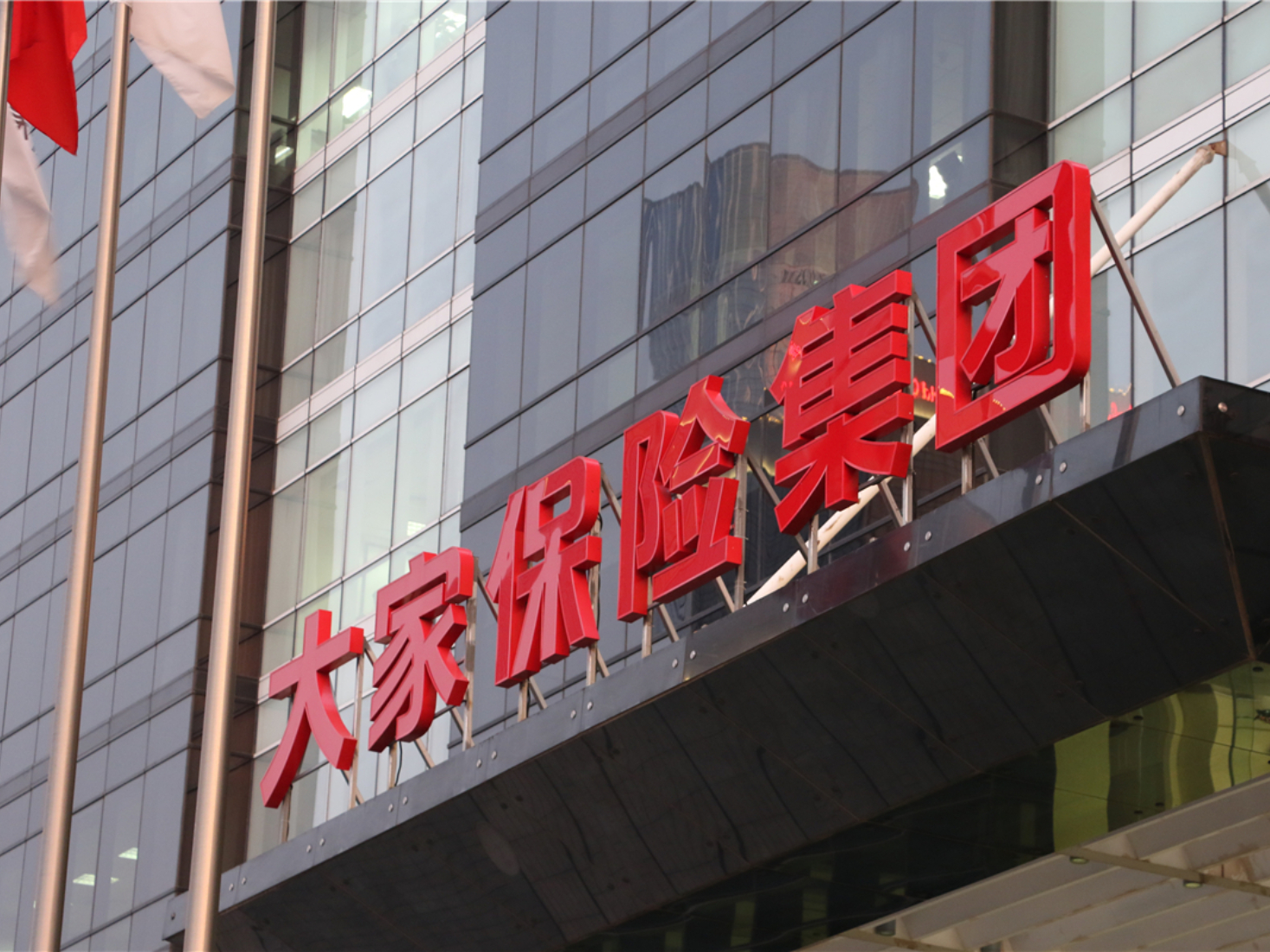 Chinese regulator ends two-year takeover of Anbang Insurance