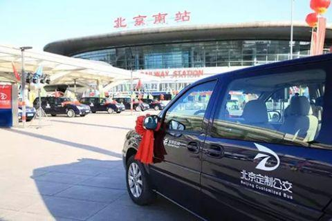 Order and go! Beijing to launch customized buses