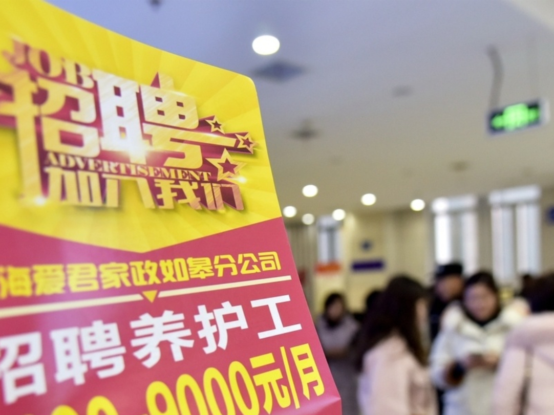 Online job recruitment events set for Guangdong in March