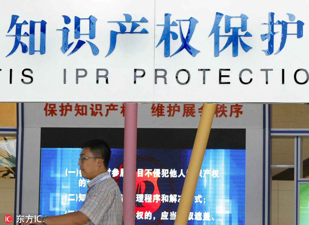 China promotes IP pledge financing to support enterprises amid epidemic