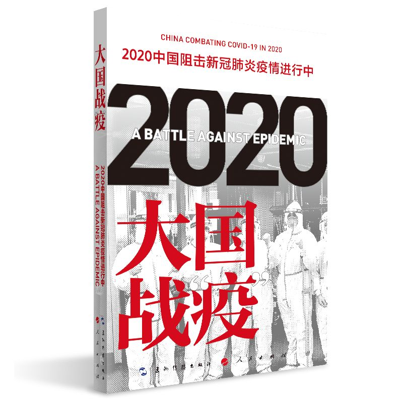 Book on China's fight against COVID-19 epidemic published