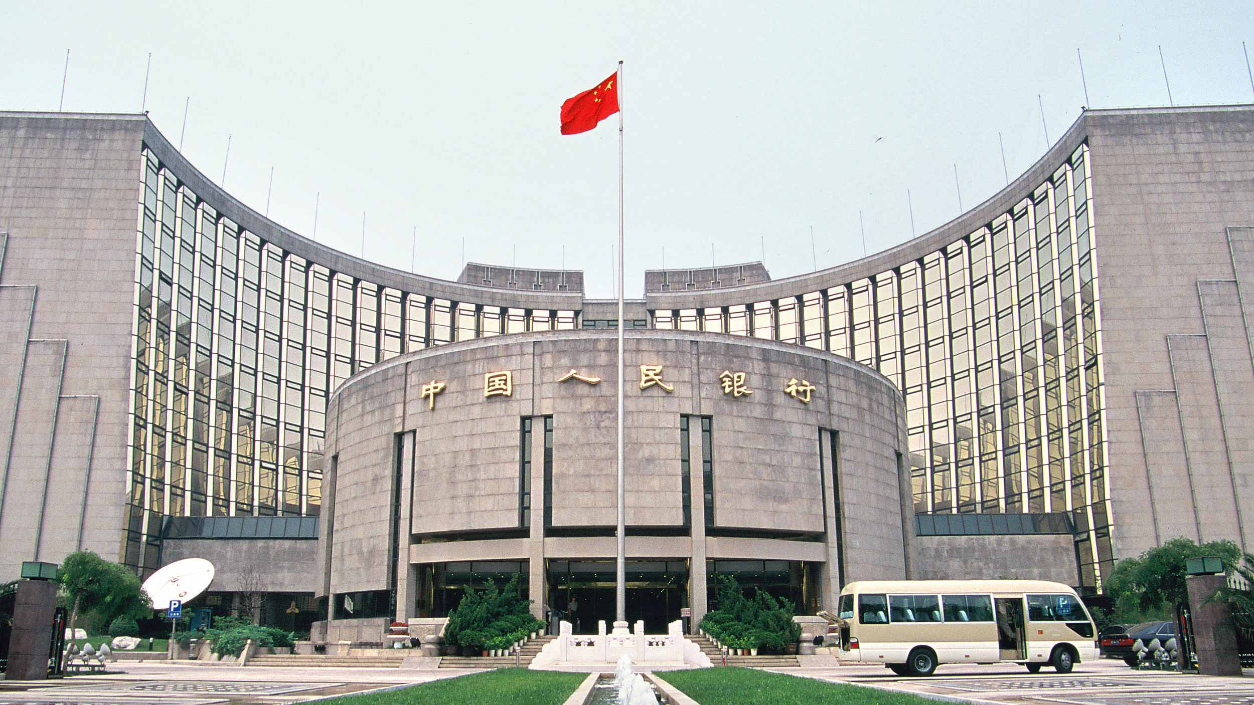 China conducts second central bank bills swap in 2020