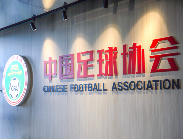 CFA plans to offer free coach training program to jobless players